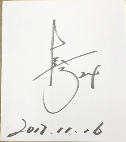 桧山進次郎さんのサイン