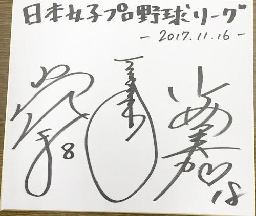 太田幸司さん、小西美加選手、岩田きく選手のサイン